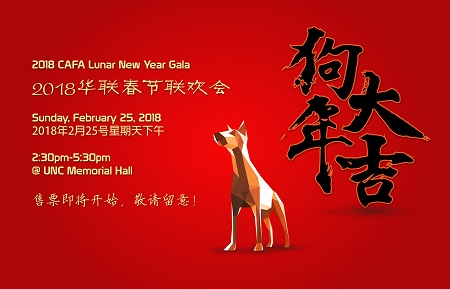 CAFA 2018 Lunar New Year Gala
